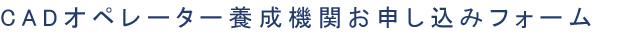 田中事務所CADオペレーター養成機関